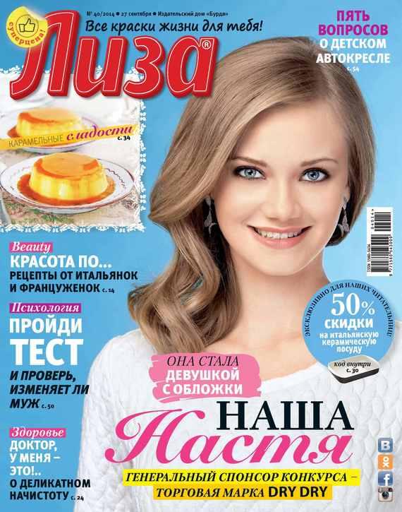 Журнал «Лиза» №40/2014