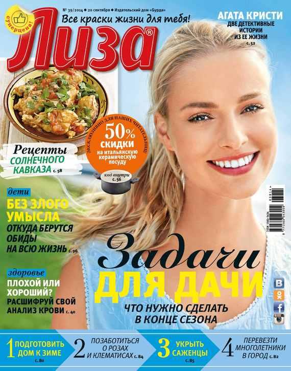 Журнал «Лиза» №39/2014