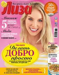 «Бурда», ИД  - Журнал «Лиза» №38/2014
