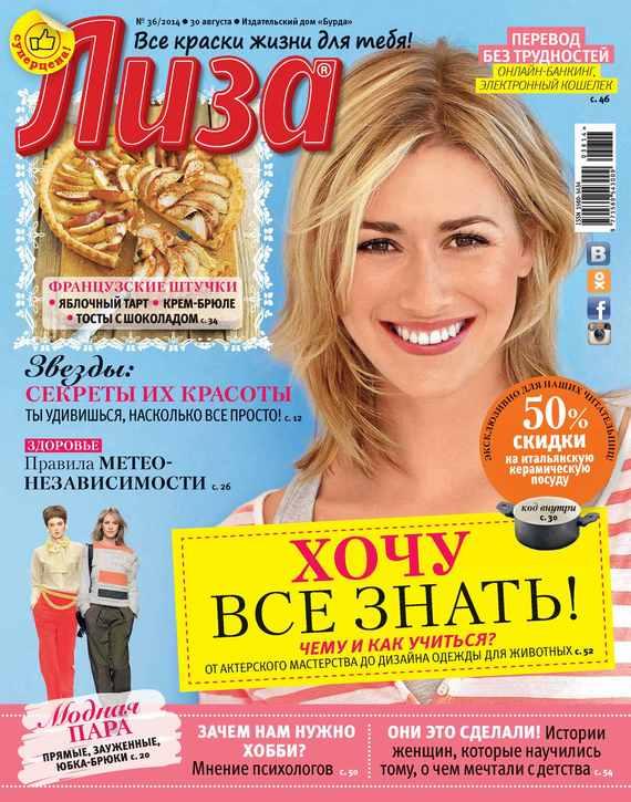 Обложка книги Журнал «Лиза» &#847036/2014, автор «Бурда», ИД