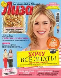 «Бурда», ИД  - Журнал «Лиза» &#847036/2014