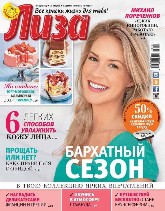 ИД «Бурда» Журнал «Лиза» №34/2014 ид бурда журнал лиза 34 2015