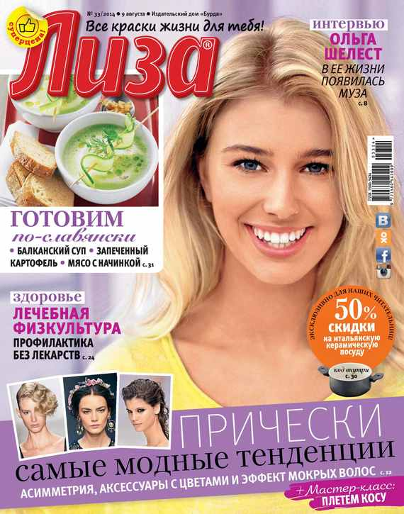 Журнал «Лиза» №33/2014