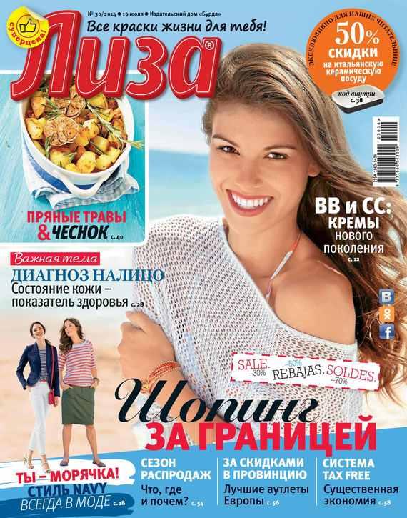 Журнал «Лиза» №30/2014