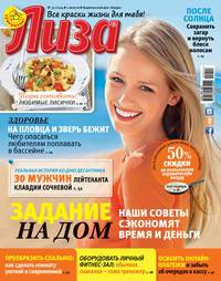 - Журнал «Лиза» №32/2014