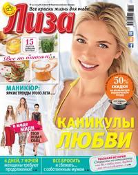 - Журнал «Лиза» №31/2014