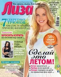 «Бурда», ИД  - Журнал «Лиза» №29/2014