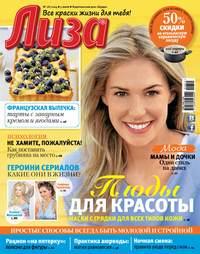«Бурда», ИД  - Журнал «Лиза» №28/2014