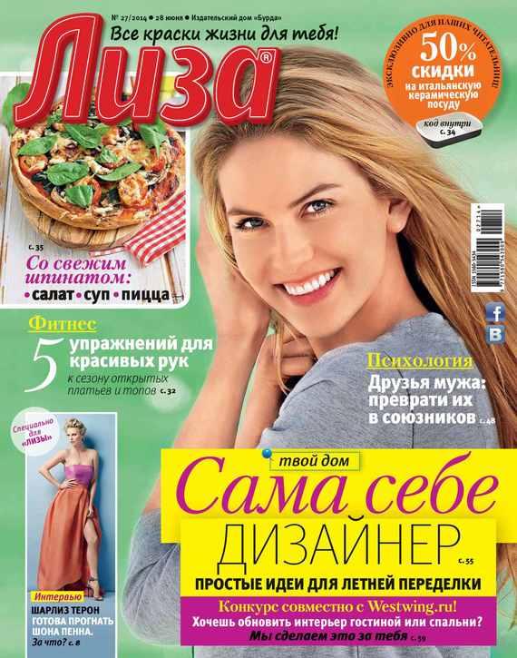 Журнал «Лиза» №27/2014