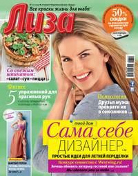 «Бурда», ИД  - Журнал «Лиза» №27/2014