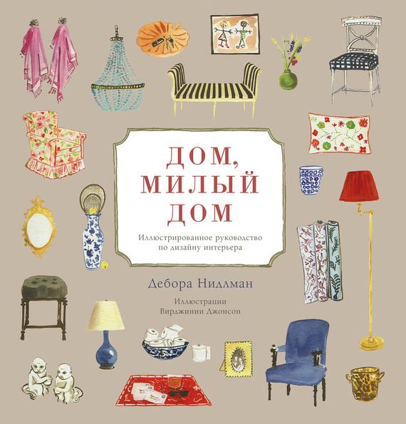 Дом, милый дом. Иллюстрированное руководство по дизайну интерьера