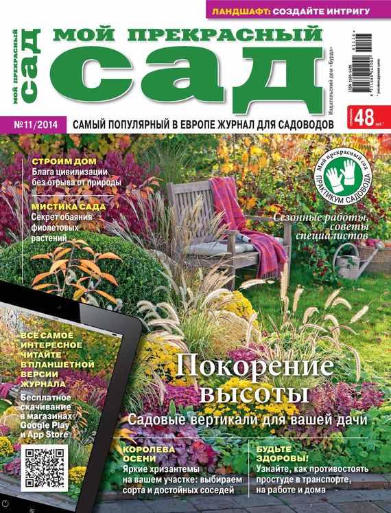 ИД «Бурда» Мой прекрасный сад №11/2014 ид бурда мой прекрасный сад 06 2014