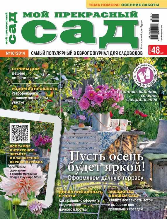 ИД «Бурда» Мой прекрасный сад №10/2014 ид бурда мой прекрасный сад 06 2014