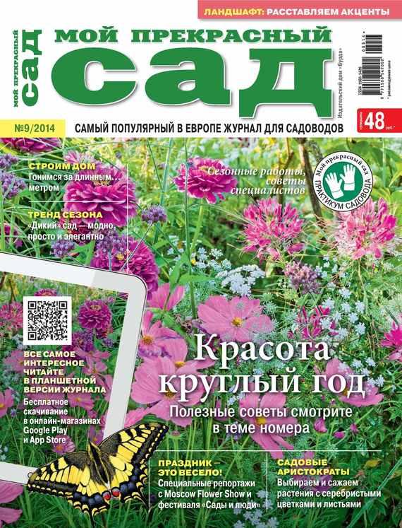 ИД «Бурда» Мой прекрасный сад №09/2014 ид бурда мой прекрасный сад 09 2016