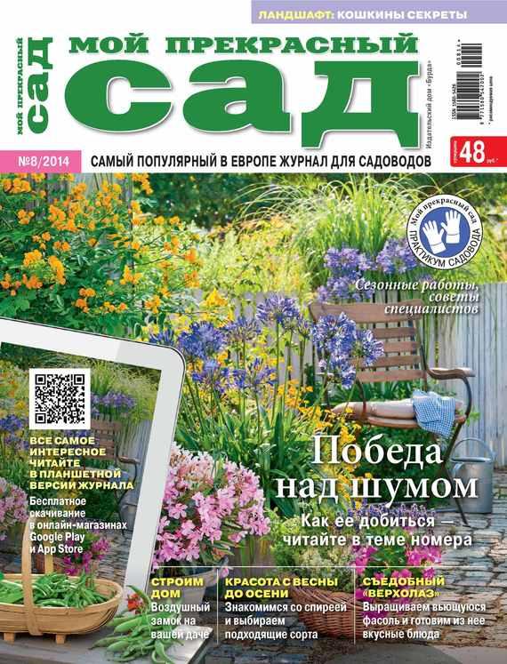ИД «Бурда» Мой прекрасный сад №08/2014 ид бурда мой прекрасный сад 06 2014