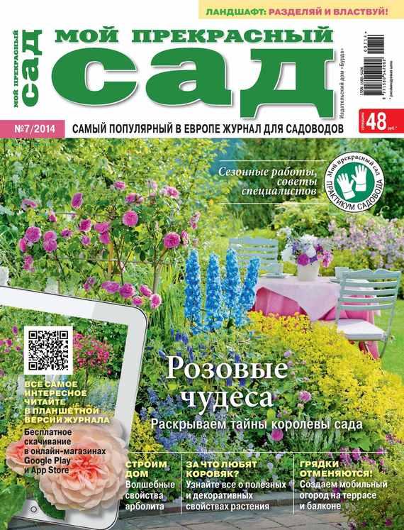 ИД «Бурда» Мой прекрасный сад №07/2014 ид бурда мой прекрасный сад 06 2014