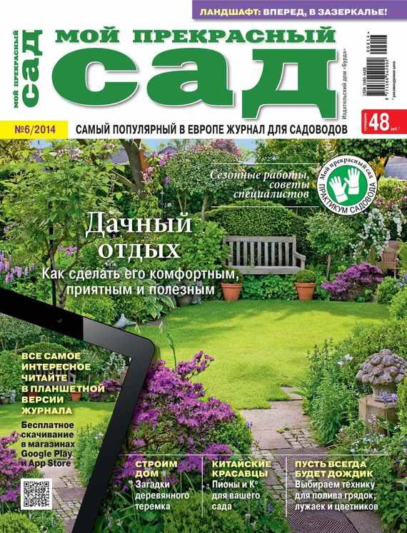 ИД «Бурда» Мой прекрасный сад №06/2014 ид бурда мой прекрасный сад 09 2016