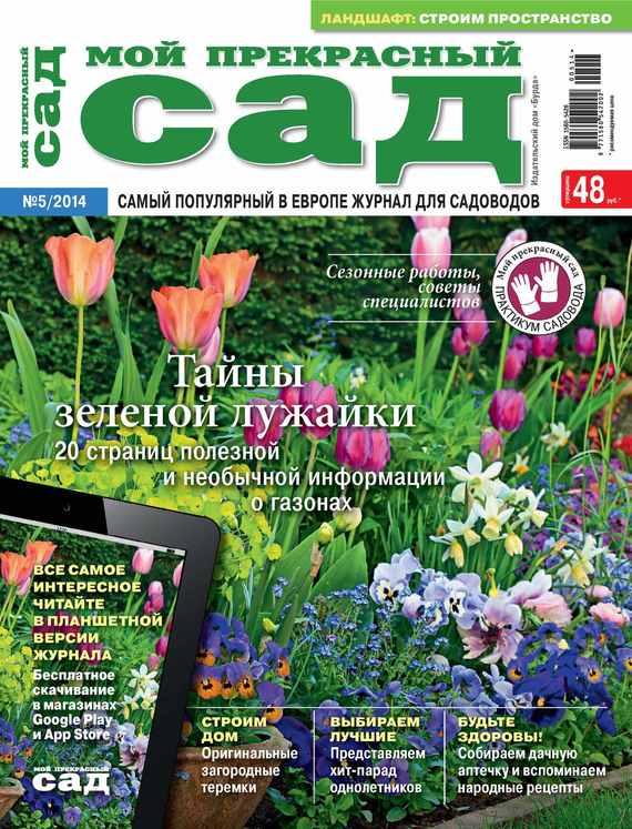 Обложка книги Мой прекрасный сад &#847005/2014, автор «Бурда», ИД