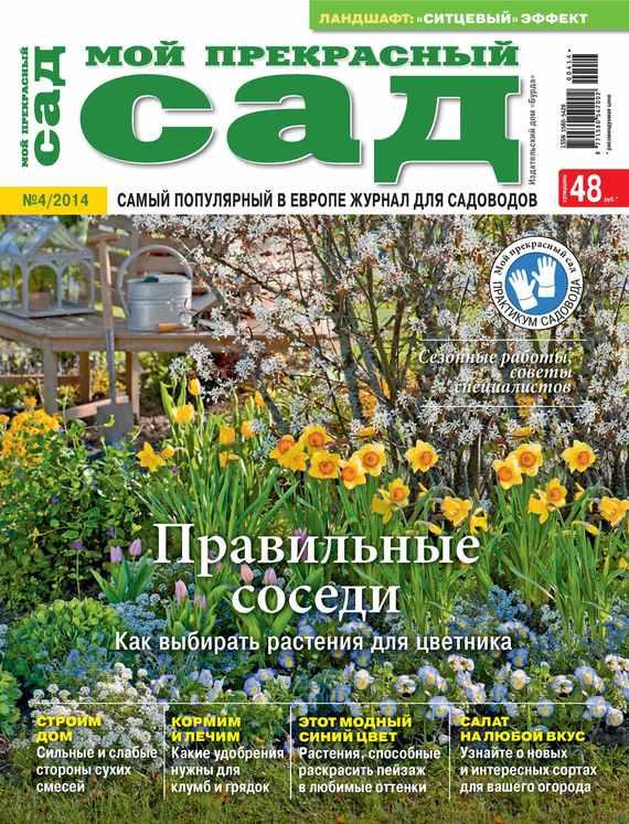 ИД «Бурда» Мой прекрасный сад №04/2014 ид бурда мой прекрасный сад 06 2016