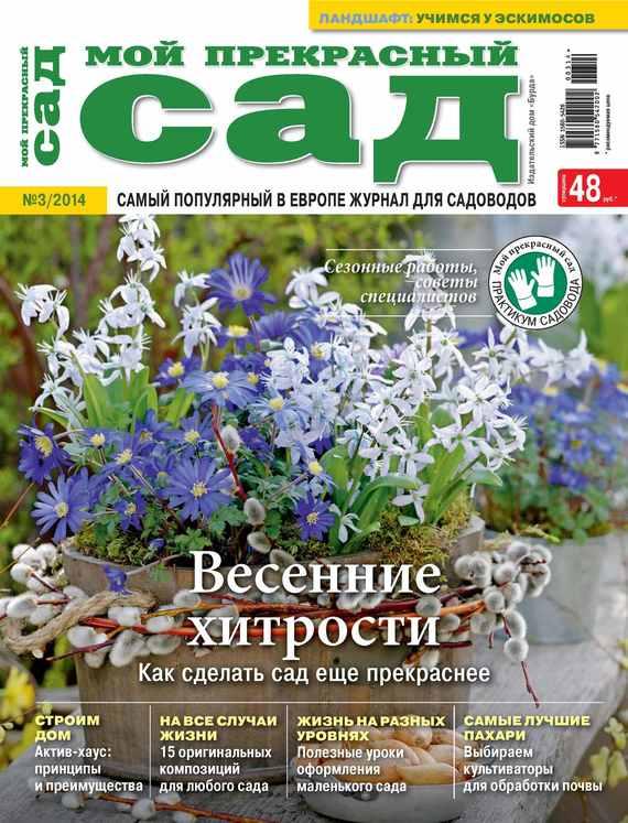 ИД «Бурда» Мой прекрасный сад №03/2014 ид бурда мой прекрасный сад 06 2014