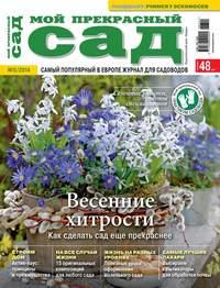 «Бурда», ИД  - Мой прекрасный сад №03/2014