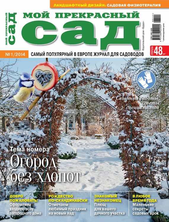 ИД «Бурда» Мой прекрасный сад №01/2014 ид бурда мой прекрасный сад 06 2014