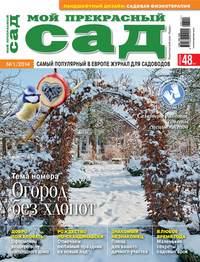 «Бурда», ИД  - Мой прекрасный сад №01/2014