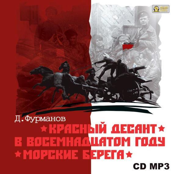 Дмитрий Фурманов Красный десант. В восемнадцатом году. Морские берега советский танковый десант 3544