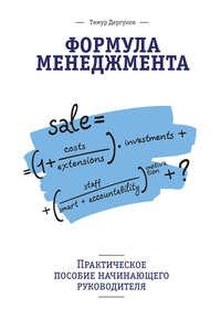 Дергунов, Тимур  - Формула менеджмента. Практическое пособие начинающего руководителя