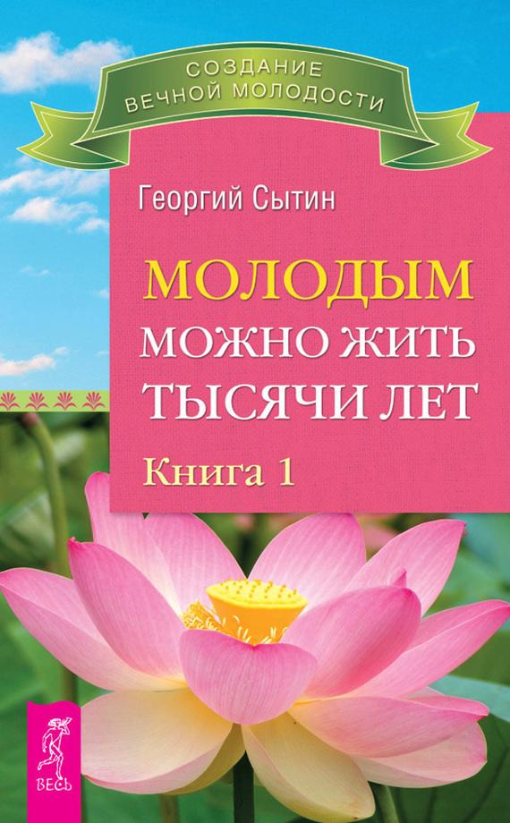 яркий рассказ в книге Георгий Сытин