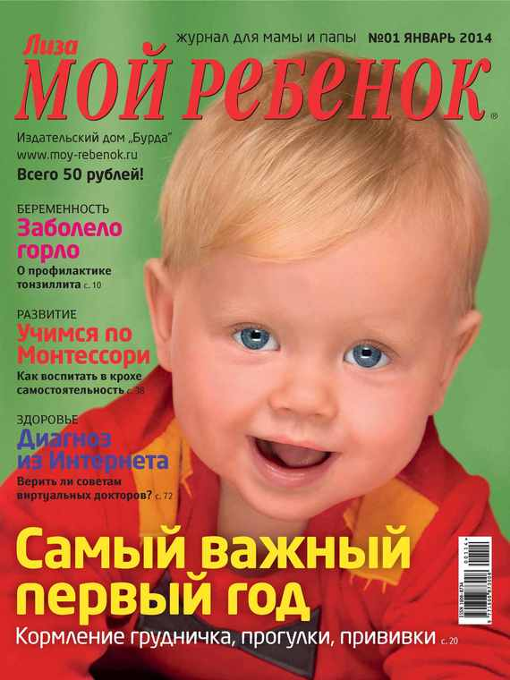 ИД «Бурда» Журнал «Лиза. Мой ребенок» №01/2014 сорочка ночная мамин дом мамин дом ma168ewvgv32