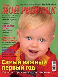 «Бурда», ИД  - Журнал «Лиза. Мой ребенок» №01/2014