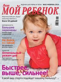 «Бурда», ИД  - Журнал «Лиза. Мой ребенок» №02/2014