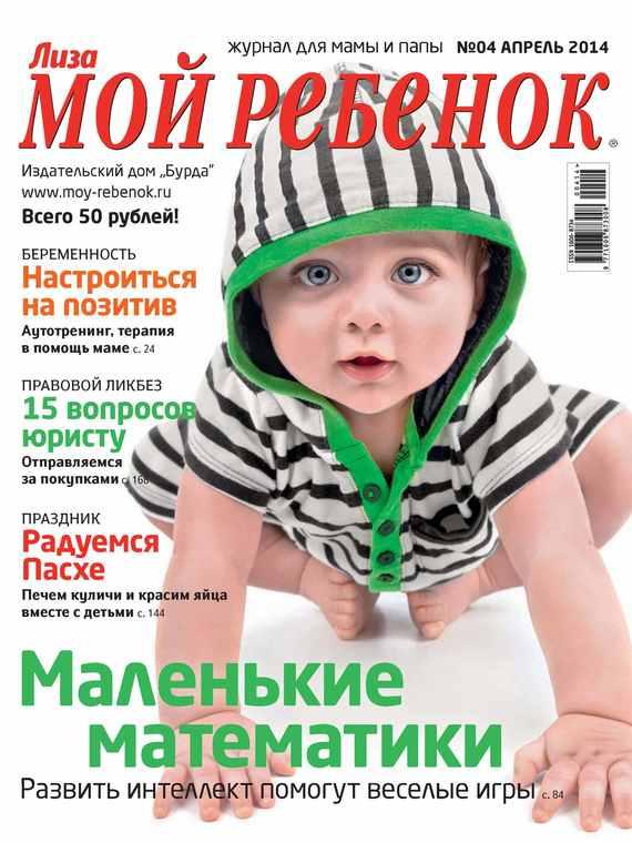 ИД «Бурда» Журнал «Лиза. Мой ребенок» №04/2014 ид бурда журнал новый дом 06 2015