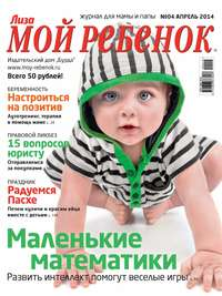 «Бурда», ИД  - Журнал «Лиза. Мой ребенок» &#847004/2014