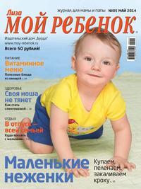 «Бурда», ИД  - Журнал «Лиза. Мой ребенок» №05/2014