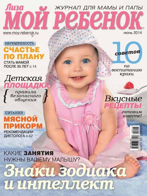 ИД «Бурда» Журнал «Лиза. Мой ребенок» №06/2014 ид бурда журнал лиза мой уютный дом 06 2015