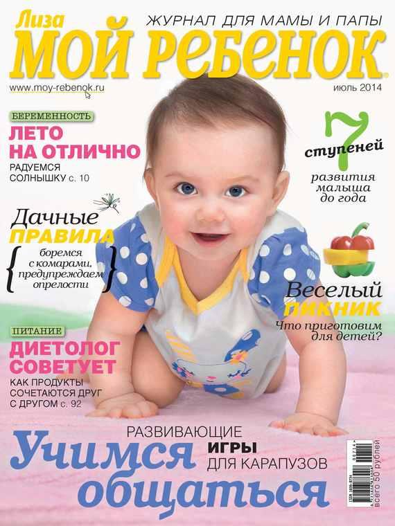 ИД «Бурда» Журнал «Лиза. Мой ребенок» №07/2014 ид бурда журнал лиза 32 2014