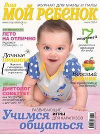 «Бурда», ИД  - Журнал «Лиза. Мой ребенок» №07/2014