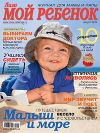 «Бурда», ИД  - Журнал «Лиза. Мой ребенок» №08/2014