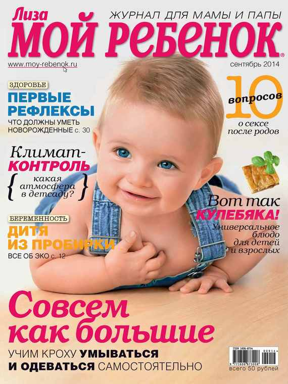 ИД «Бурда» Журнал «Лиза. Мой ребенок» №09/2014 ид бурда журнал лиза мой уютный дом 06 2015