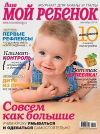 «Бурда», ИД  - Журнал «Лиза. Мой ребенок» №09/2014