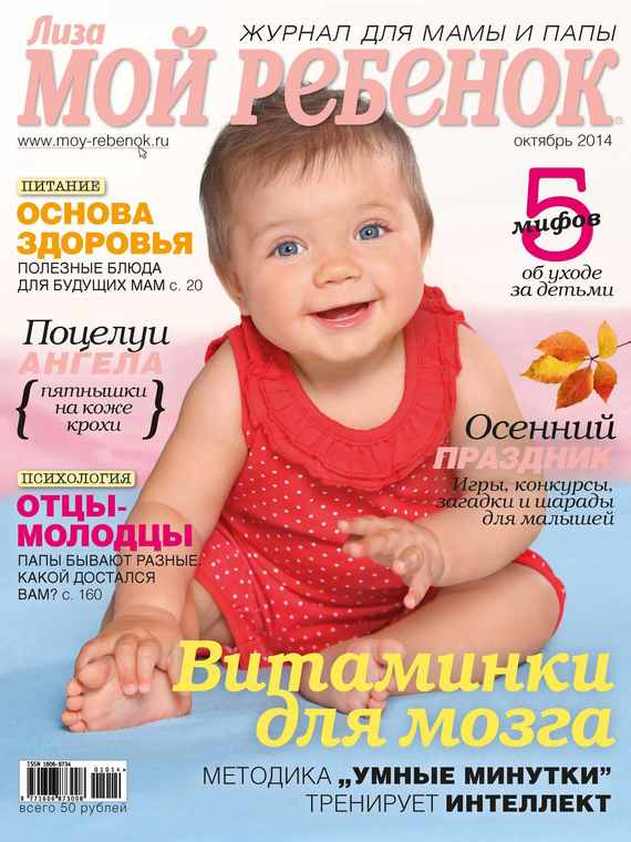ИД «Бурда» Журнал «Лиза. Мой ребенок» №10/2014 ид бурда журнал лиза 32 2014