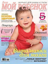 - Журнал «Лиза. Мой ребенок» №10/2014