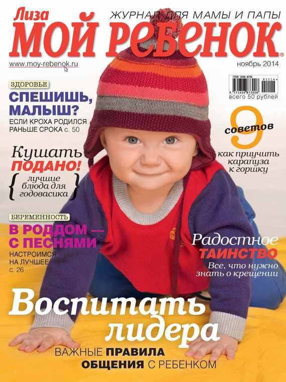 Журнал «Лиза. Мой ребенок» № 11/2014