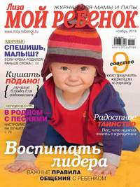 «Бурда», ИД  - Журнал «Лиза. Мой ребенок» №11/2014