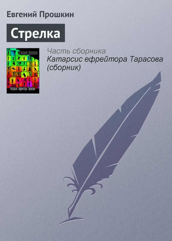 Евгений Прошкин Стрелка