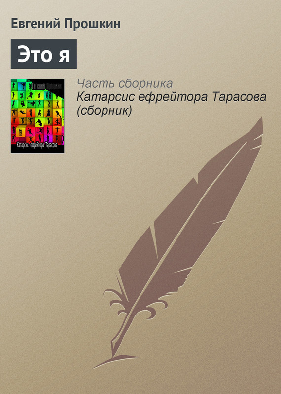 Евгений Прошкин Это я
