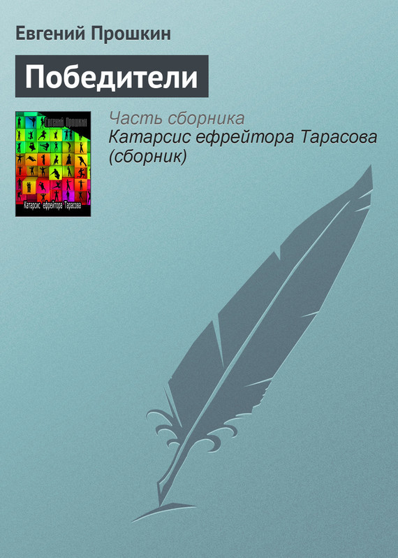 Евгений Прошкин Победители