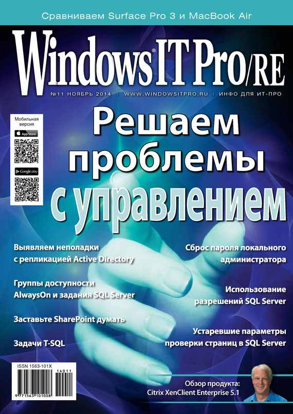 Открытые системы Windows IT Pro/RE №11/2014 sql полное руководство 3 издание